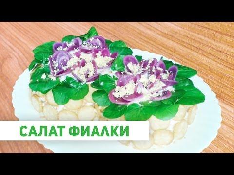 Салат Фиалки ко дню рождения | Лучший рецепт 02.08.2019