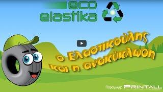 Γνωρίστε τον «Ελαστικούλη» και μάθετε για την ανακύκλωση ελαστικών Title