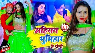 अहिरान भूमिहार #Ahiran #Bhumihar - Video || Special Holi - Vishu Singh || Holi Video Song 2021 - SPECIAL