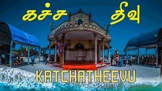 கச்சதீவு | ஓர் வரலாற்று பார்வை | Katchatheevu Island | Katchatheevu