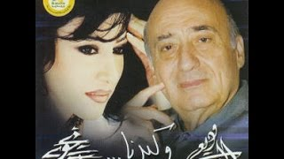 W Kberna - Najwa Karam & Wadih El Safi / وكبرنا - نجوى كرم ووديع الصافي