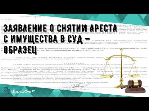 Заявление о снятии ареста с имущества в суд — образец