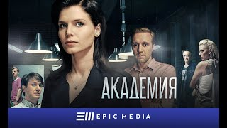 Академия - Серия 34 (1080p HD)
