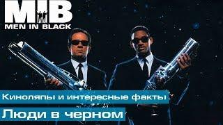 Люди В Черном, ролик люди в черном