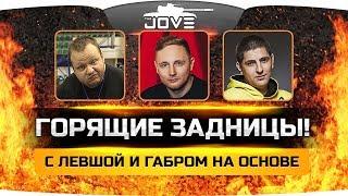Стрим «ГОРЯЩИЕ ЗАДНИЦЫ»! ● Джов, Левша и Габр горят на основе!