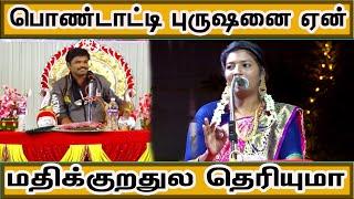 பொண்டாட்டி  ஏன் புருஷனை மதிக்கிறது இல்ல|#annabharathispeech,#maduraimuthucomedypattimandram,