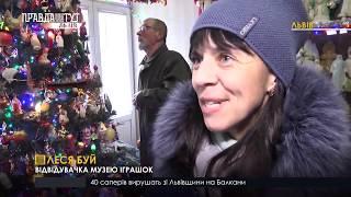 Випуск новин на ПравдаТУТ Львів 14.12.2018