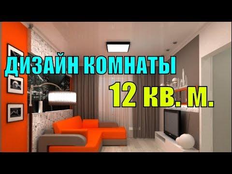 ДИЗАЙН КОМНАТЫ 12 кв. м.  Фото интерьера и основных свобод.
