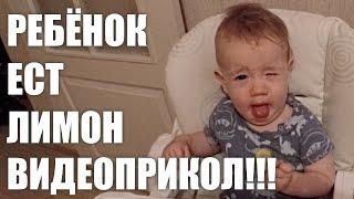 Очень смешное видео! Видеоприколы! Ребёнок ест лимон и морщится. Не умрите от смеха.