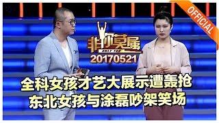 《非你莫属》20170521:全科女孩才艺大展示遭轰抢 东北女孩与涂磊吵架笑场