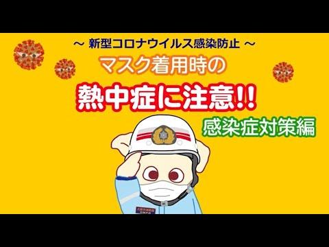 ~新型コロナウイルス感染~防止マスク着用時の熱中症に注意 〜感染症対策編〜【大阪市消防局】