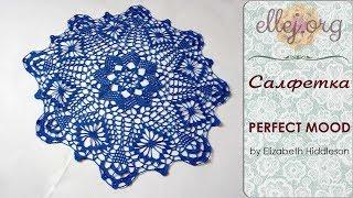 ♥ Салфетка Perfect Mood крючком • Crochet Doily by Elizabeth Hiddleson • Схема вязания