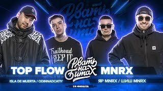 РВАТЬ НА БИТАХ (1/4 ФИНАЛА) - TOP FLOW vs MNRX (ISLA DE MUERTA / ODINNADCATIY vs ШИШ MNRX / ЯР MNRX)