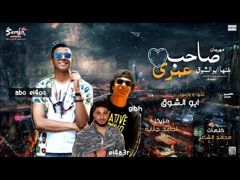 مهرجان صاحب عمرى ( عايش ما بين بشر زباله ) غناء وتوزيع أبوالشوق 2019