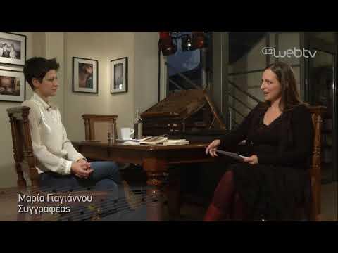 Συνέντευξη με τη Μαρία Γιαγιάννου – Απόσπασμα 5ο | ΕΡΤ