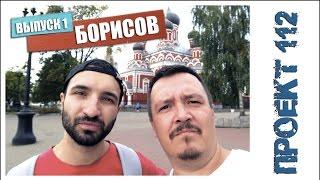 Борисов - город контрастов (1 часть). - = ПРОЕКТ 112 = -