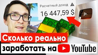 Сколько я зарабатываю на YouTube. Монетизация YouTube 2019 (статистика)