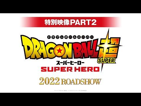《七龍珠 超 SUPER HERO》新動畫電影特別影像曝光  紅緞帶軍團?