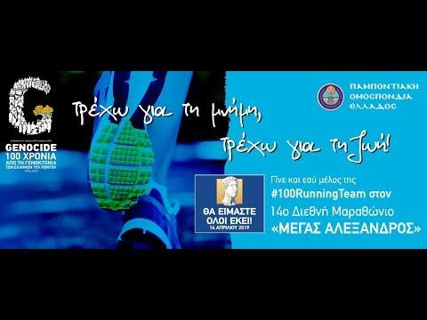 Πρόσω ολοταχώς για τον 14o Διεθνή Μαραθώνιο «Μέγας Αλέξανδρος» η ΠΟΕ με την 100 Running Team (βίντεο)