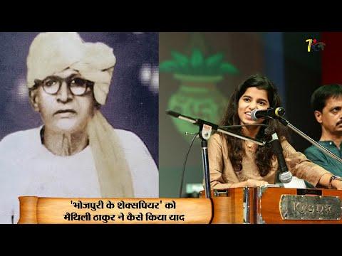 मैथिली ठाकुर की आवाज़, भिखारी ठाकुर का गीत
