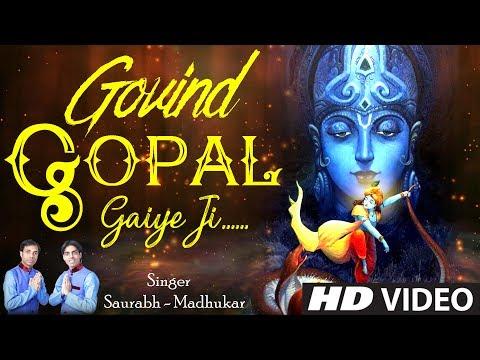 गोविन्द गोपाल गाइये जी