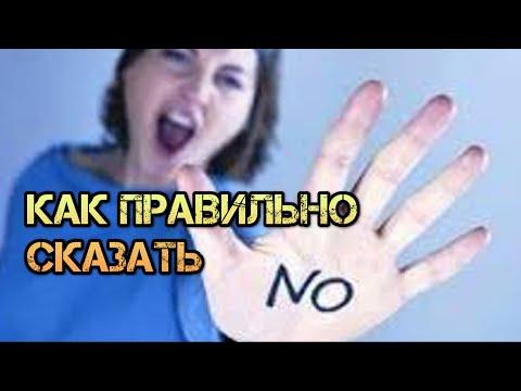 Как правильно отказать в просьбе. Что делать если не можешь сказать нет. Можно ли отказывать людям.