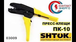 Пресс-клещи ПК-10 ШТОК от компании VL-Electro - видео