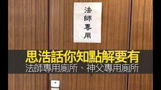 思浩話你知點解要有「法師專用廁所」、「神父專用廁所」!大談台灣新聞制度有幾得意,咩都可以報!【大家真風騷】