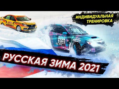 Автогонки на льду 2021/ Русская зима