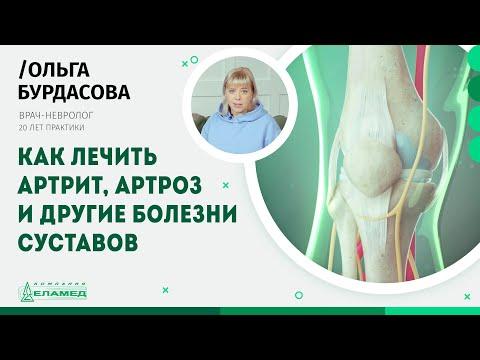 Как лечить артрит, артроз и другие болезни суставов | Ольга Бурдасова