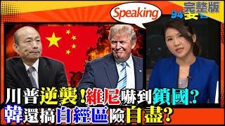國民黨猛推自經區!開大門喜迎中國貨?