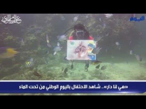 «هي لنا دار».. شاهد الاحتفال باليوم الوطني من تحت الماء