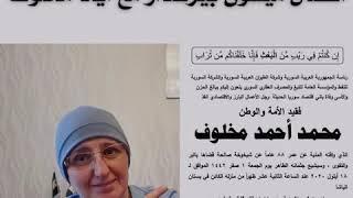 تحميل اغاني ميسون بيرقدار تتصل مع إياد مخلوف ابن خال بشار الاسد MP3