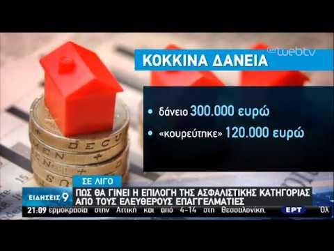 Αιχμές Χ. Σταϊκούρα κατά τραπεζών για τα «Κόκκινα» Δάνεια | 15/02/2020 | ΕΡΤ