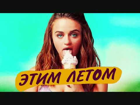 """Клип - """"Этим летом"""". Don't stop."""