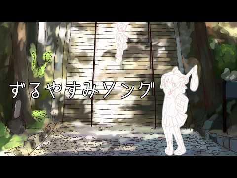 ずるやすみソング / 重音テト