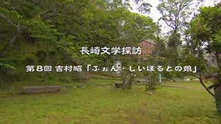 吉村昭「ふぉん・しいほるとの娘」長崎県観光