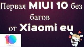 Первая рабочая MIUI 10 без багов ,можно ставить XIaomi.eu 8.6.20 для mi6