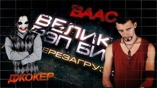 Эпическая Рэп Битва l Джокер VS Ваас