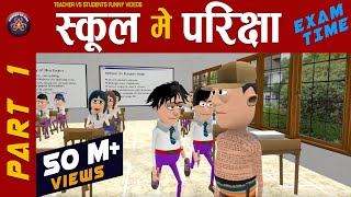 KOMEDY KE KING || EXAM TIME (स्कूल में परीक् )  || TEACHER VS STUDENT ( KKK NEW VIDEO )