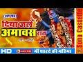 Devi Geet - दिया जले अमावस रात - Bundelkhandi Bhajan 2018 - Lucky - Kali Mata Bhajan - Sona Cassette