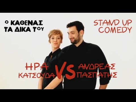 O ΚΑΘΕΝΑΣ ΤΑ ΔΙΚΑ ΤΟΥ - STAND UP COMEDY
