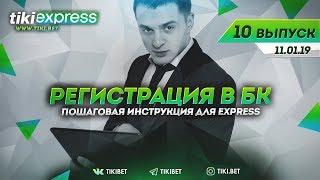 TIKI EXPRESS | Заработок на вилках или игра на вилках в БК