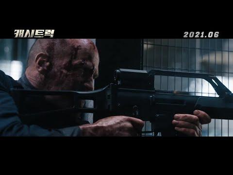 캐시트럭 (Wrath of Man, 2021) 메인 예고편 - 한글 자막