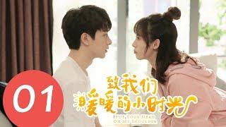 【ENG SUB】《Put Your Head on My Shoulder》EP01——Starring: Xing Fei, Lin Yi, Tang Xiao Tian