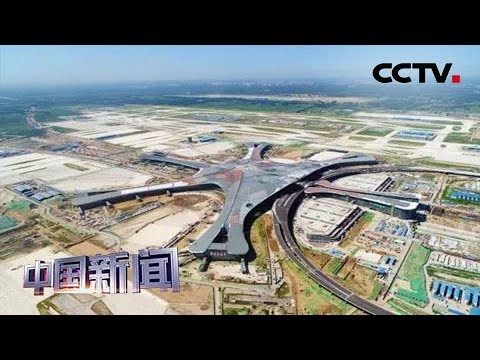 [中国新闻] 北京大兴国际机场本月15号前具备开航条件   CCTV中文国际