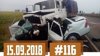 Новые записи АВАРИЙ и ДТП с видеорегистратора #116 Сентябрь 15.09.2018