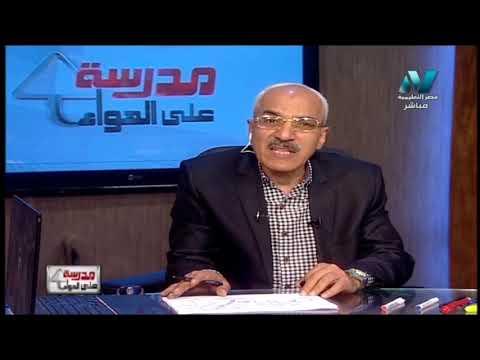 أحياء 2 ثانوي حلقة 10 ( مراجعة الرسومات ) أ سيد خليفه 08-04-2019