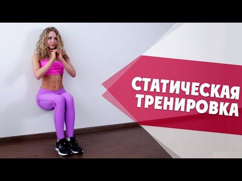 Статическая тренировка для всего тела