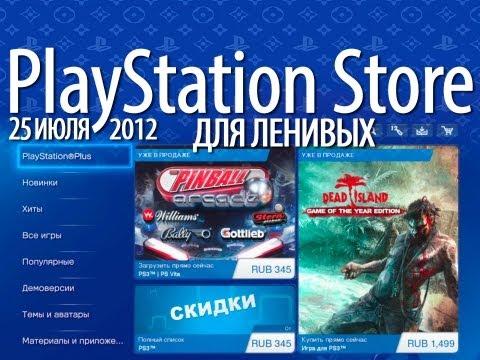 PlayStation Store Для Ленивых - 25 Июля 2012